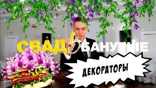 """""""Свадьбанутые"""". Выпуск №3. Декораторы."""