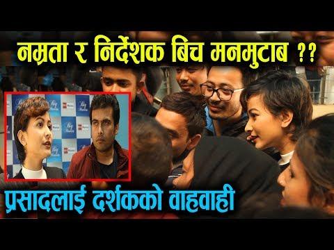 (Namrata  र Director बिच मनमुटाब ?? PRASAD MOVIE लाई दर्शकको वाहवाही || Mazzako TV - Duration: 15 minutes.)
