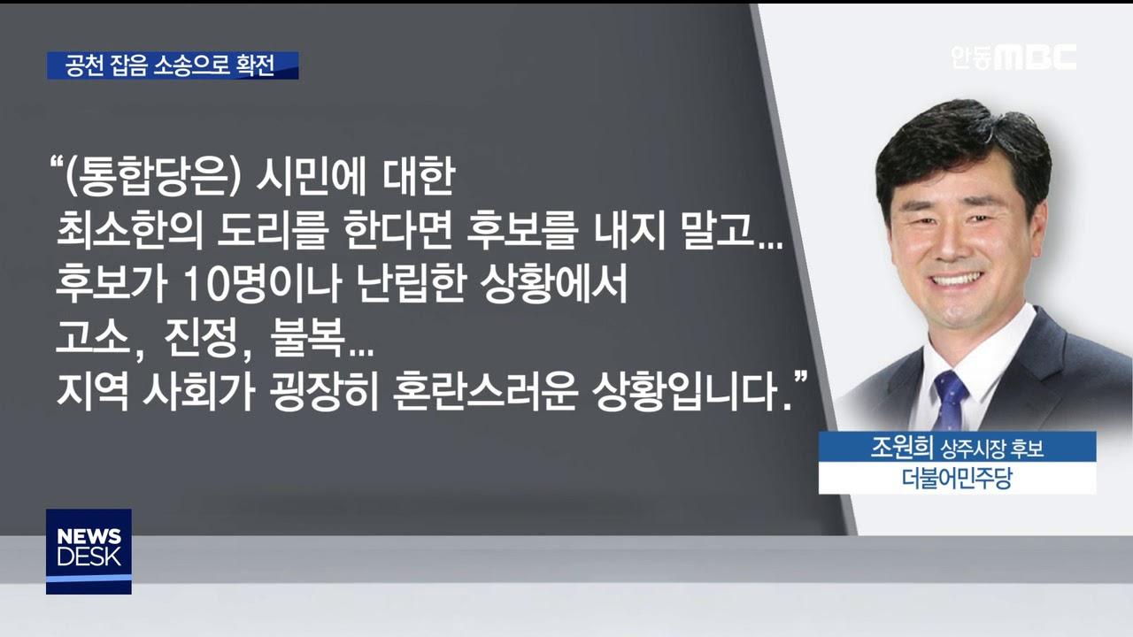 R]통합당 공천 잡음..탈당, 수사, 소송으로 확전