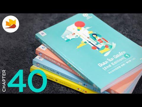 readership | chapter 40 | มินนะ โนะ นิฮงโกะ [2nd Edition] ฉบับ audio streaming
