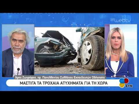 Μάστιγα τα τροχαία ατυχήματα για την χώρα – παρέμβαση του  Άρη Ζωγράφου | 14/10/2019 | ΕΡΤ