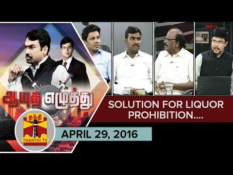Ayutha-Ezhuthu--Debate-on-Solution-for-Liquor-Prohibition-29-04-2016-Thanthi-TV