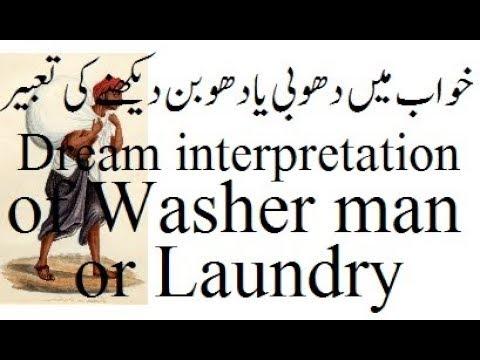 Video Khwab mein dhobi ya dhoban dekhne ki tabeer | Dream interpretation of Washer man or Laundry download in MP3, 3GP, MP4, WEBM, AVI, FLV January 2017