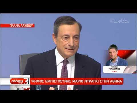 Στην Αθήνα ο Μ. Ντράγκι – «Ψήφος εμπιστοσύνης» για Ελλάδα | 30/09/2019 | ΕΡΤ