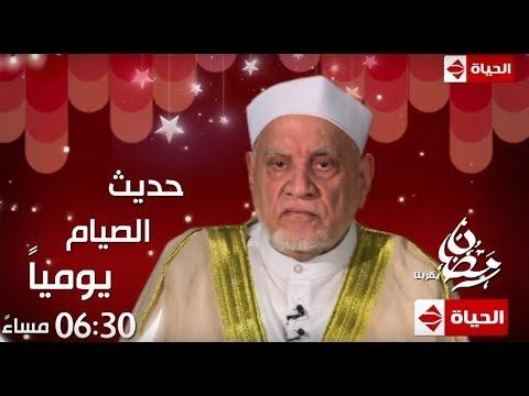 """أحمد عمر هاشم يوميا بـ """"حديث الصيام"""" على """"الحياة"""""""