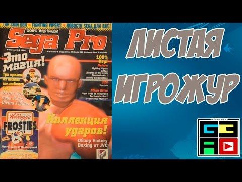 Листая Игрожур - Sega Pro №0 1996