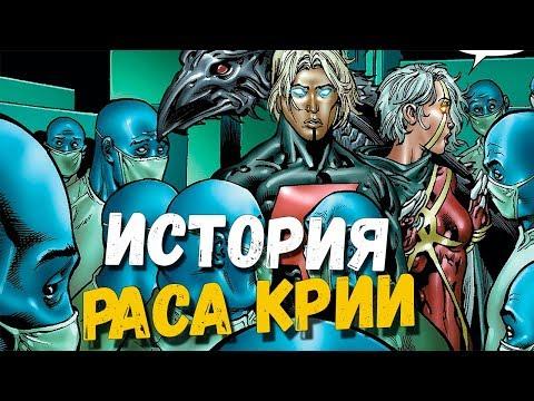 Кто такие КРИИ? История расы из комиксов!