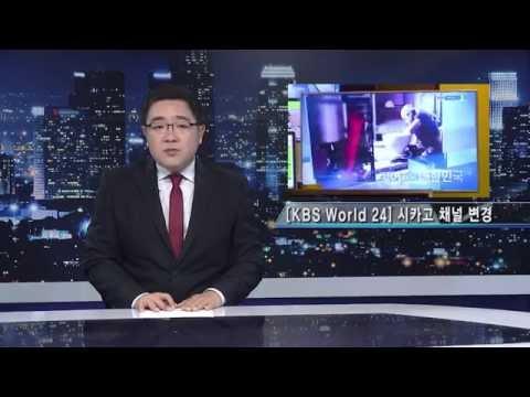 KBS World 24 시카고 채널 변경 6.30.16 KBS America News
