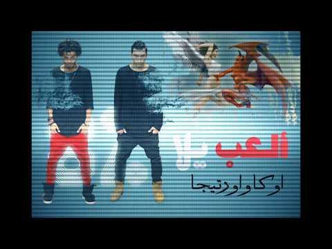 العرب اليوم - شاهد : مهرجان أوكا وأورتيغا