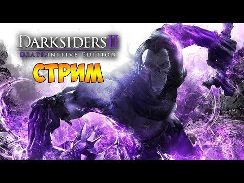 ПРОХОЖДЕНИЕ ИГРЫ НА PS4 ► Darksiders II Deathinitive Edition (стрим)