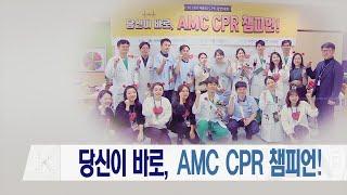 서울아산병원 제6회 CPR 경연대회 미리보기