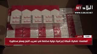 العاصمة : تفكيك شبكة اجرامية دولية مختصة في تهريب التبغ وسلع محظورة
