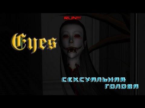 Eyes (Инди-Игры) Сексуальная голова