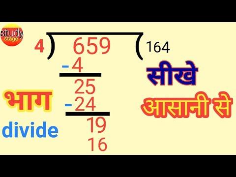 भाग सीखे आसान तरीके से | bhag kaise kare | divide kaise kare | bhag kaise karte hain | bhag |