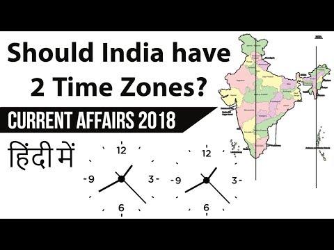 Should India have two time zones? क्या यह भारत के लिए फायदेमंद होगा? Current Affairs 2018