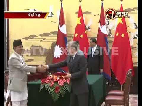 (नेपाल र चीनबीच विभिन्न चौध वटा सम्झौतामा हस्ताक्षर..3 min 3 sec)