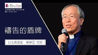 2017 04 09 禱告的盾牌_台北真理堂 楊寧亞 牧師