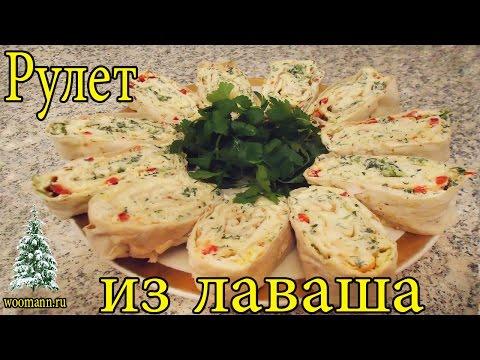 Холодные закуски из лаваша на праздничный стол рецепты простые