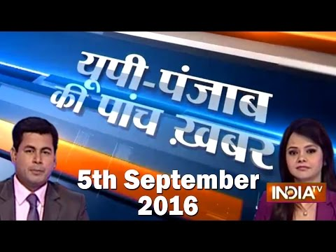 5 Khabarein UP Punjab Ki | 5th September, 2016