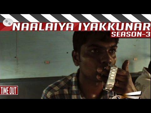 Time-Out-Tamil-Short-Film-by-Sri-Ganesh-Naalaiya-Iyakkunar-3