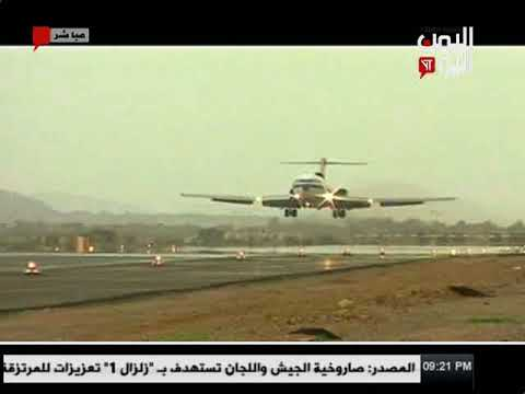 اليمن اليوم 18 11 2017