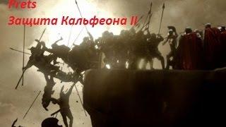 Black Desert RU Prets защита Кальфеона II (Боль и унижение ЖП) 27.02.2016г.