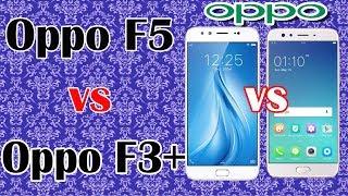 Video oppo f5 vs f3 plus review in hindi MP3, 3GP, MP4, WEBM, AVI, FLV November 2017