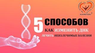 2 ч - 5 Способов Как Можно Изменить ДНК (память) в Клетках и Лечить Неизлечимые Болезни. Горецкий А.