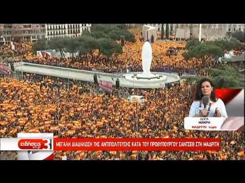 Ισπανία: Μεγάλη διαδήλωση της αντιπολίτευσης κατά του πρωθυπουργού Σάντσεθ στη Μαδρίτη | 10/2/2019 |