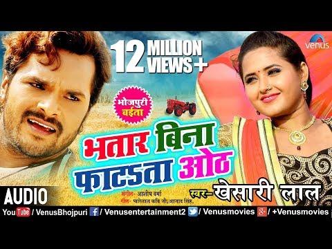 Khesari Lal ?? ???? ???? ???? - Bhatar Bina Fhatata Hoth   New Bhojpuri Superhit Dehati Chaita SOng_Zene videók