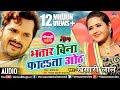 Bhatar Bina Fatata Hoth | New Bhojpuri Superhit Dehati Chaita SOng