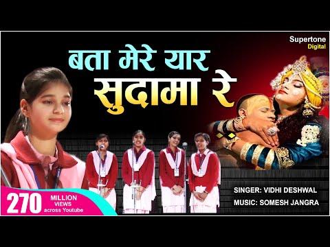 Video बता मेरे  यार सुदामा रे || Vidhi Deshwal || इस भजन ने सारे रिकॉर्ड तोड़ दिए || विधि देशवाल download in MP3, 3GP, MP4, WEBM, AVI, FLV January 2017