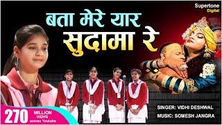 Video बता मेरे  यार सुदामा रे || vidhi deshwal || इस भजन ने सारे रिकॉर्ड तोड़ दिए || विधि देशवाल MP3, 3GP, MP4, WEBM, AVI, FLV Juni 2018