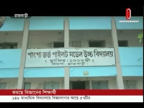 Science students declining in most Rajbari High schools (14-10-2018) Courtesy: Independent TV