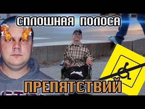 НЕ СТЫДНО СПРОСИТЬ! Полоса препятствий - Люди инвалиды социальное неравенство / Общество Гомель (видео)