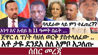Ethiopia: የኢትዮታይምስ የዕለቱ ዜና | EthioTimes Daily Ethiopian News | Abiy Ahmed | Taye Dendea | Jawar