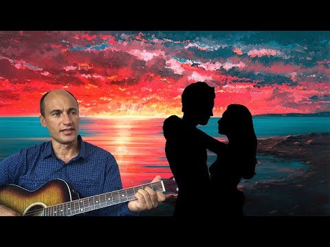 """""""Маленькая песня о большой любви"""". Песня под гитару (авторская)."""
