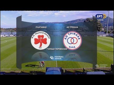 ΠΛΑΤΑΝΙΑΣ – ΤΡΙΚΑΛΑ 2-0 | ΟΛΟΚΛΗΡΟΣ ΑΓΩΝΑΣ | 01/12/2018 | ΕΡΤ