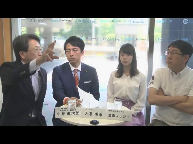第156回カフェスタトーク【小泉 進次郎 衆議院議員】