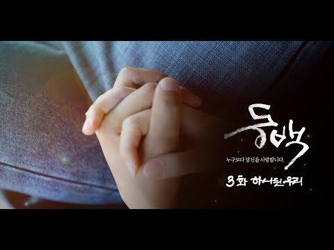2019여수관광웹드라마 '동백' 3화 (하나된 우리)