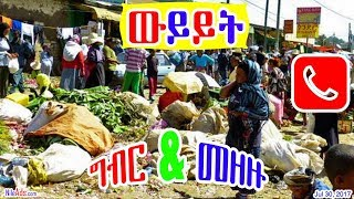 [ዉይይት] ግብርና መዘዙ - Ethiopian Business Tax - DW