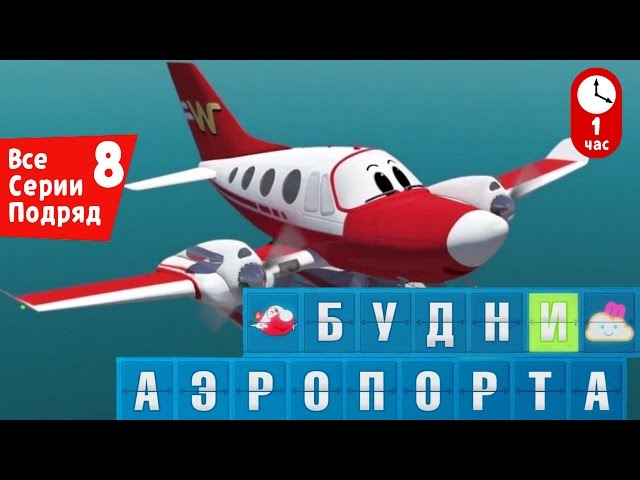 Videos for kids - The Airport Diary - Cartoon Сompilation 8