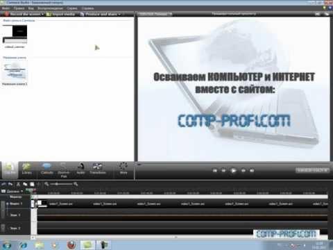 Как записать видео с экрана монитора. Часть 2