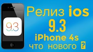смотрите так же стоит ли покупать iPhone 5S в 2016 годуhttps://www.youtube.com/watch?v=AKlDbB3jqP4Смотрите так же как вернуть старую версию instagram на iPhone без Jailbreakhttps://www.youtube.com/watch?v=gsugaZbU8ekвсё новое в последнем обновлении ios 9.3 на iphone 4s