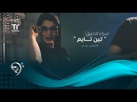اسراء الاصيل - تين تايم | 2019 | Esraa Alasel - TenTime