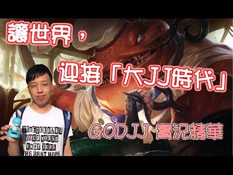 GodJJ讓世界迎接「大JJ時代」
