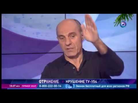 Магомет Толбоев о крушении Ту 154 в Сочи (видео)