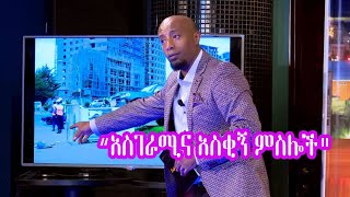 Seifu on EBS -  Funny Pictures