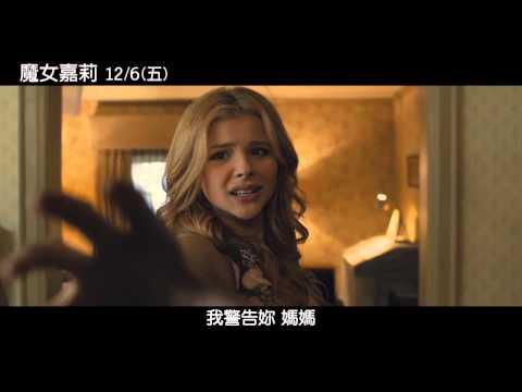 [魔女嘉莉]電影片段_審判日即將到來(11/29上映)
