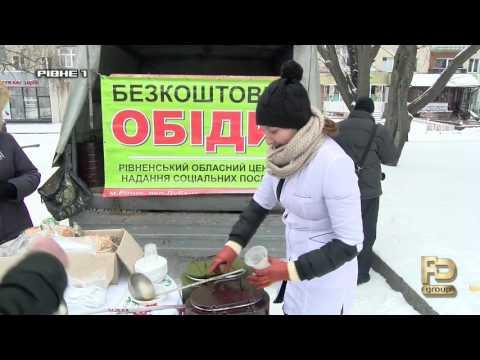 У Рівному пригощають гарячою їжею прямісінько на вулиці [ВІДЕО]